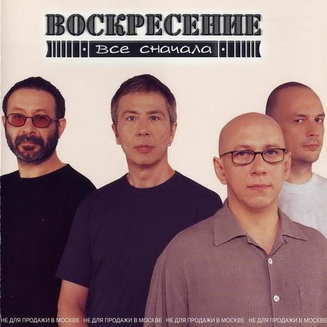 Воскресение (Алексей Романов) - 2001 - Всё Сначала
