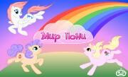 'Мир пони' - Мир пони - это волшебная вселенная лучших друзей, творчества и сказки! Поклонникам My Little Pony понравится!