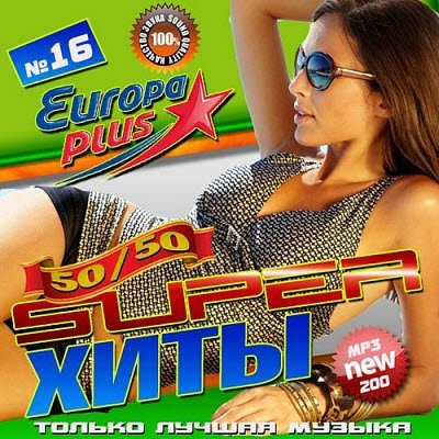 Европа Плюс Super хиты #16 (2014) MP3